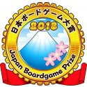 Premio Juego de mesa en Japon 2013